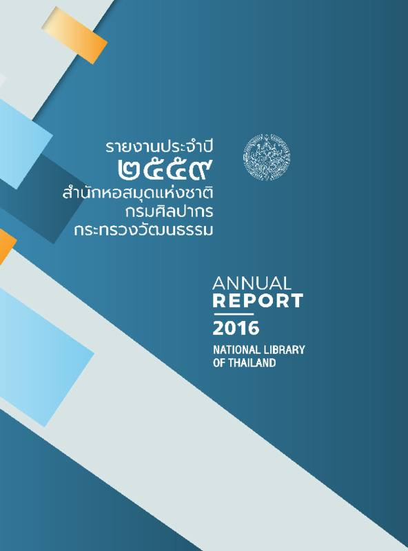 National Library of Thailand Annual report 2016.pdf