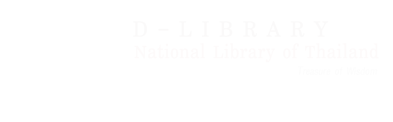 D-Library | National Library of Thailand